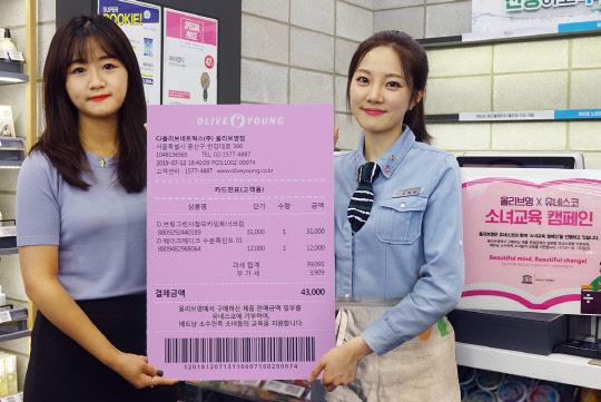 올리브영, 도상국 소녀들의 핑크빛 미래 응원…소녀교육 캠페인 나서